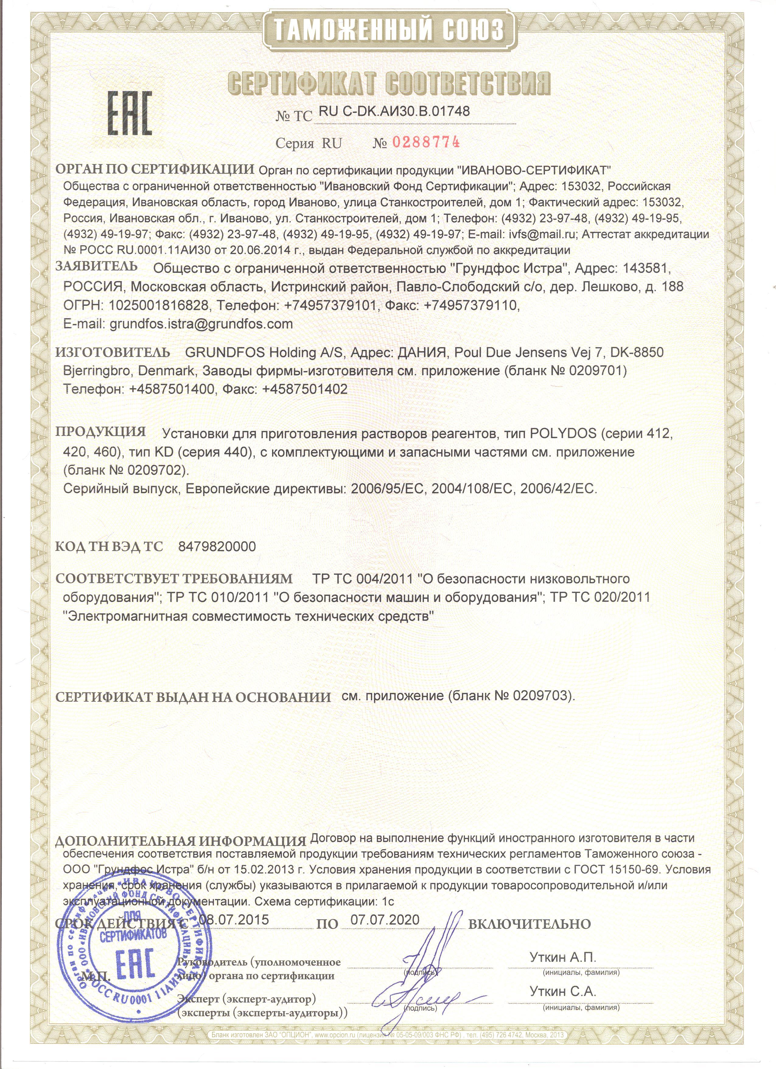 Сертификация оборудования встроенные шкафы обязательная сертификация мибп перечень